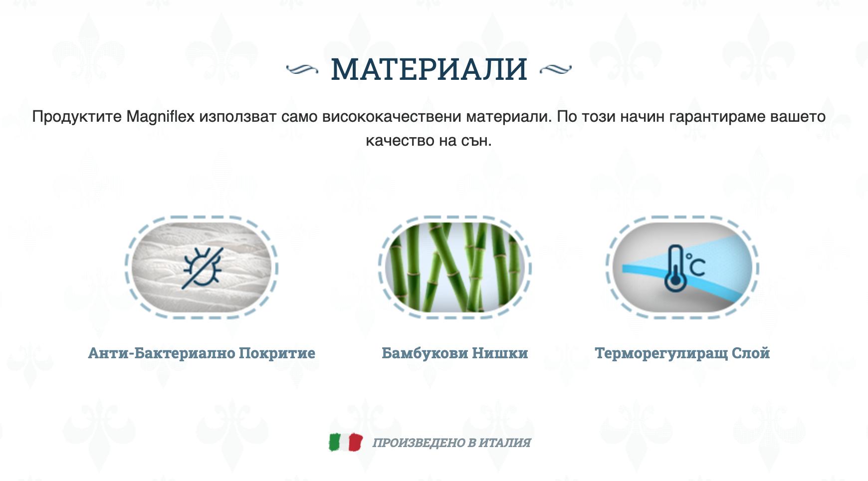 Матрак бебе Magniflex – Fiaba Bamboo